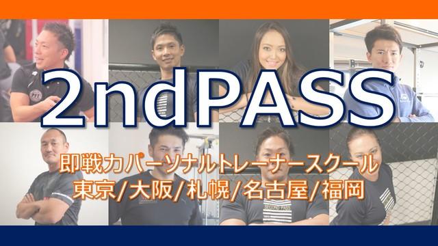 2ndPASS(セカンドパス)