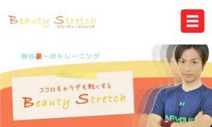 Beauty Strecth(ビューティーストレッチ)