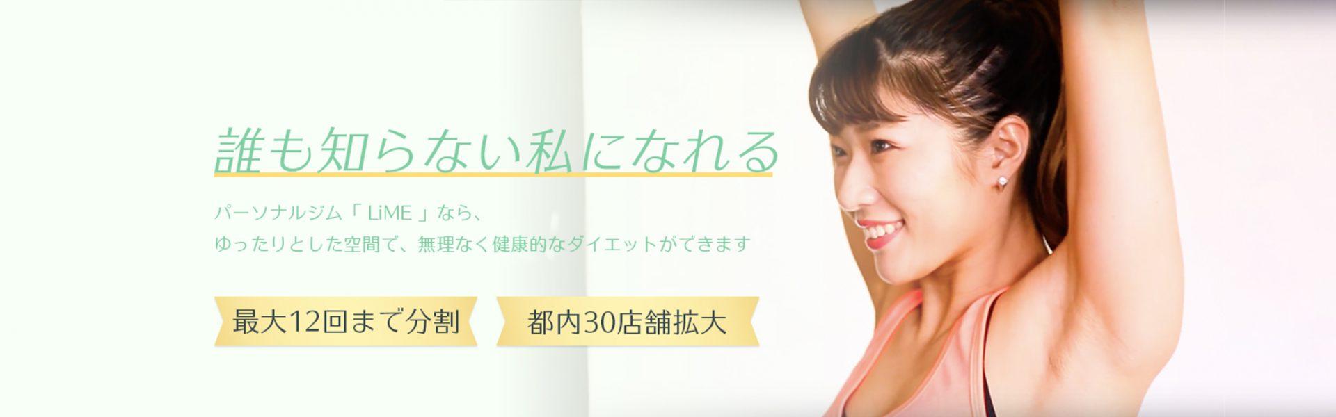 東京神楽坂パーソナルトレーニングジム LiME